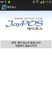 제이포스 스마트폰 주문기 poster