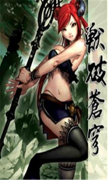 兽破苍穹 poster
