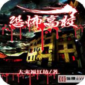 【穿越言情玄幻仙侠】恐怖高校 icon