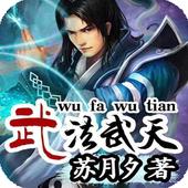 武法武天 icon