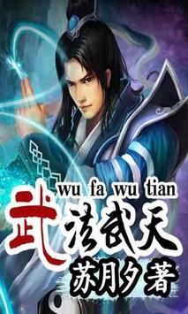 武法武天 poster