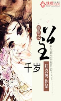 【热门小说】重生之公主千岁 poster