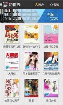 【热门小说】重生之公主千岁 apk screenshot