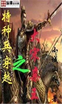 特种兵穿越之大宋亲王 poster