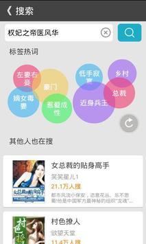 【热门小说】王临天下 apk screenshot