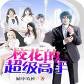 【热门小说】校花的超级高手 icon