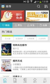 【热门小说】校花的超级高手 apk screenshot