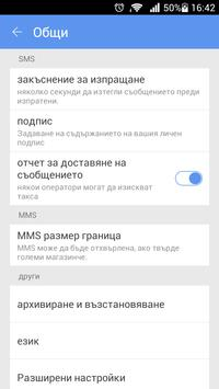 GO SMS PRO BULGARIA LANGUAGE poster