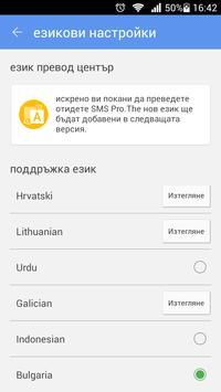 GO SMS PRO BULGARIA LANGUAGE apk screenshot