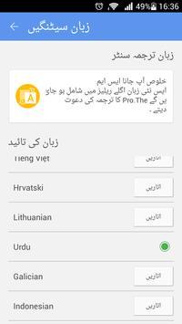 GO SMS Pro Urdu language apk screenshot