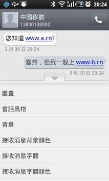 GO SMS Pro Traditional Chinese apk screenshot