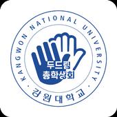 강원대학교 총학생회 (강대, 총학, KNU, 두드림) icon