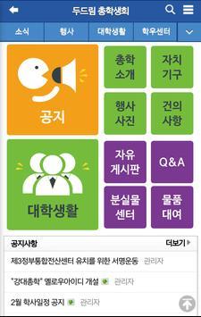 강원대학교 총학생회 (강대, 총학, KNU, 두드림) poster