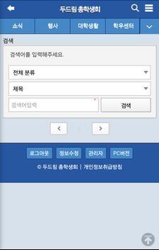 강원대학교 총학생회 (강대, 총학, KNU, 두드림) apk screenshot