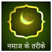Namaz Guide in Hindi icon