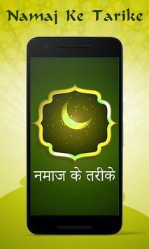 Namaz Guide in Hindi poster