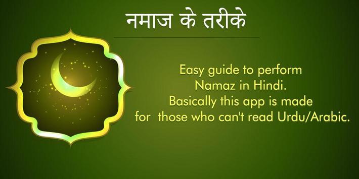 Namaz Guide in Hindi apk screenshot