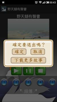 野天鵝童話 故事有聲書 apk screenshot