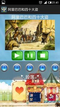 阿里巴巴童話 故事有聲書 poster