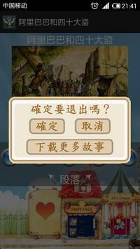 阿里巴巴童話 故事有聲書 apk screenshot