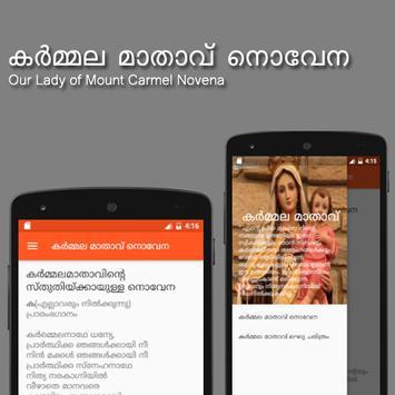 Karmala Matha (Carmel) Novena apk screenshot