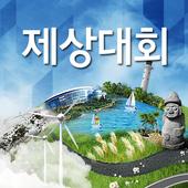제주상공인대회 icon