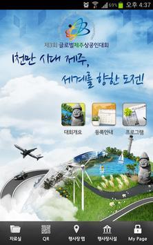 제주상공인대회 poster