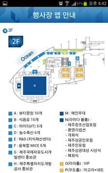제주상공인대회 apk screenshot