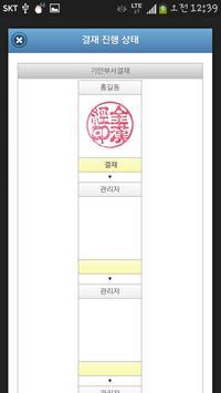 mZIPPY 문서결재시스템 apk screenshot