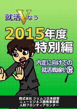 就活Vなう~2016年度特別編~ poster