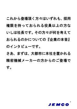 就活Vなう~2016年度特別編~ apk screenshot