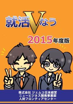 就活Vなう~2016年度版~ poster