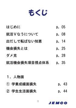 就活Vなう~2016年度版~ apk screenshot