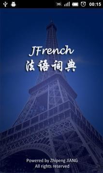 Jfrench法语词典免费版 poster