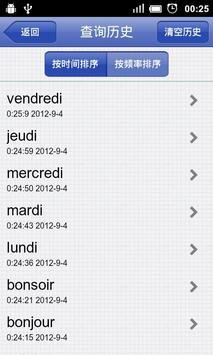 Jfrench法语词典免费版 apk screenshot