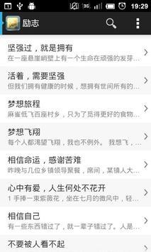 励志短文 apk screenshot