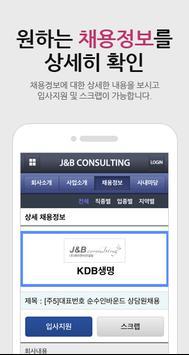 (주)제이앤비컨설팅 apk screenshot