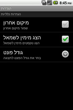 Tanya - Daily Shiur apk screenshot