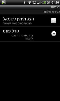 "Rambam 1 Chapter רמב""ם פרק אחד apk screenshot"