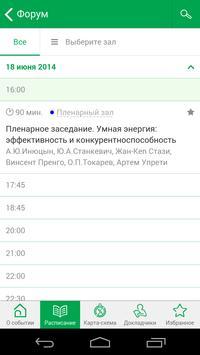 Schneider Event apk screenshot