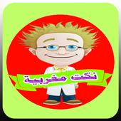 Nokat Mout Dyal Da7k icon