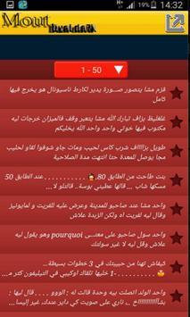 Nokat Mout Dyal Da7k apk screenshot