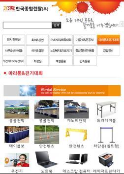 Korea rental service apk screenshot
