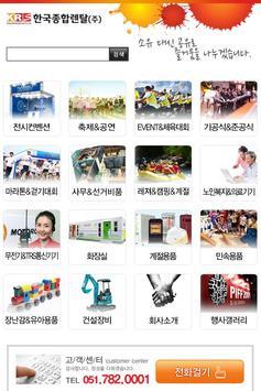 Korea rental service poster