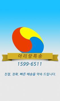 아리랑특송 퀵 서비스 poster