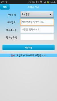 아리랑특송 퀵 서비스 apk screenshot
