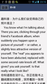 260双语频道-励志 apk screenshot