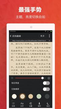 书城小说 apk screenshot