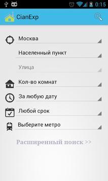 Cian Explorer apk screenshot