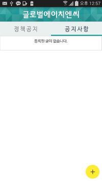 김지훈앱 apk screenshot
